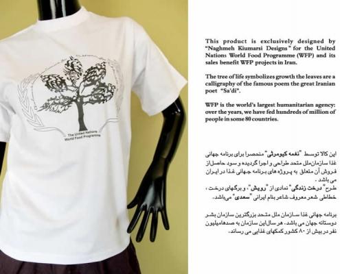 Design for the United Nations World Food Program (WFP)